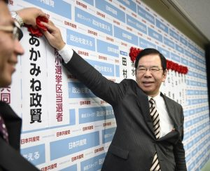 Electoral Gains for Japanese Communists